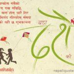 Dashain Wishes 2020 Pinterest