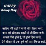Good Morning Happy Rainy Day Facebook