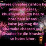 Happy Diwali Wishes 2020 Tumblr