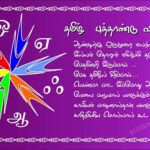 Happy New Year 2021 Wishes In Tamil Tumblr