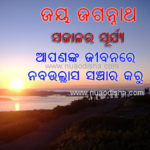Oriya Good Morning Messages Facebook