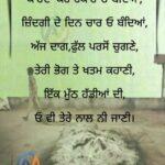 Punjabi Positive Quotes Twitter